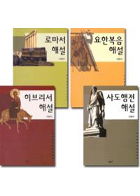 이장식 교수의 성경해설서 세트(전4권)