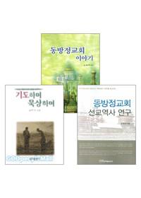 남정우 목사 저서 세트(전3권)