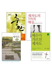 제자도 관련 2011년 출간(개정)도서 세트(전6권)