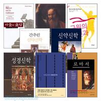 토마스 R. 슈라이너 2007~2016년 출간(개정)도서 세트(전7권)