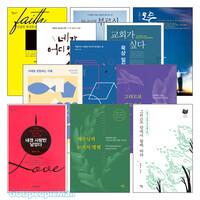 송태근 목사 단행본 저서 세트(전10권)