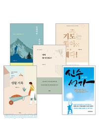 강정훈 목사 저서 세트(전4권)