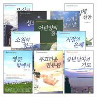이강헌 목사 성경의 맥 66권 설교시리즈 세트(전10권)