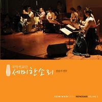 세미한소리 국악선교단 2집 (CD)