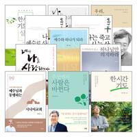 유기성 목사 저서 세트(전19권)