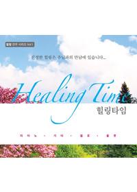 힐링연주 시리즈 - 힐링타임 (4CD)
