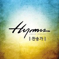 온누리 워십 - Hymns 찬송가(CD)