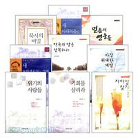김서택 목사 2014년~2015년 출간(개정)도서 세트(전9권)
