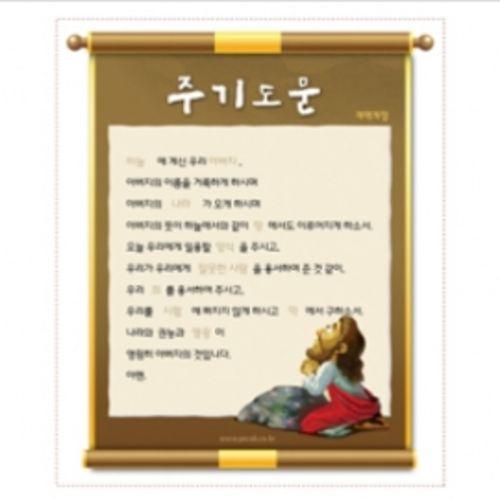 그림으로 배우는 주기도문_개역개정(붙이기용)