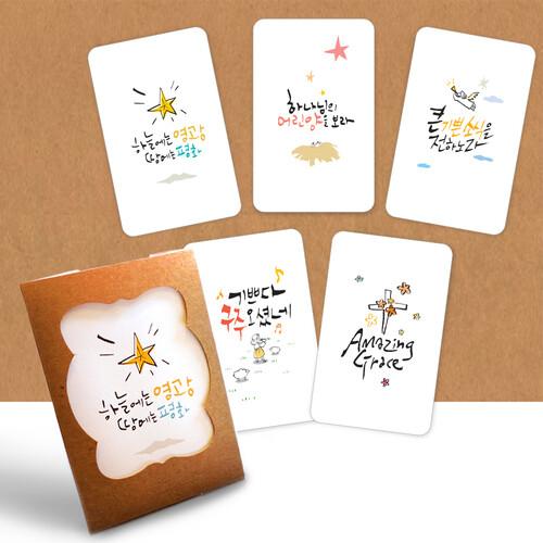 미니 카드 & 프레임 - 아기예수(5세트) #14113