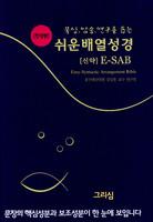 [한정판] 쉬운 배열 성경(신약/E-SAB/블루)