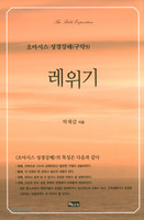 오아시스 성경강해 구약 3권 - 레위기