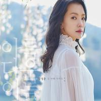 강성은 - 아름다운 이름 (CD)