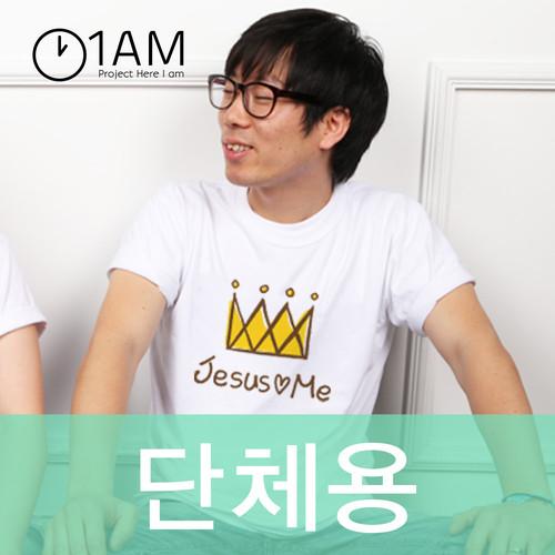1AM 티셔츠 _ 4-3.crown(아동용/성인용)