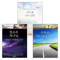 이창수 교수 저서 세트(전3권)