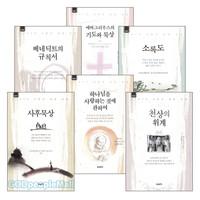 KIATS 기독교 영성 선집 시리즈 세트(전6권)