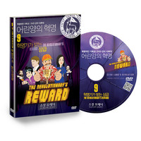어린양의 혁명 9 - 혁명가가 받는 상급(DVD)