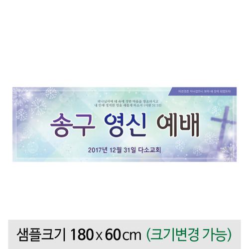 송구영신예배현수막-005   (180 x 60 )