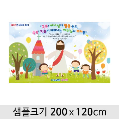 교회유치부현수막(표어)-039  ( 200 x 120 )