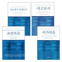 PNTC 주석 세트 (전4권)