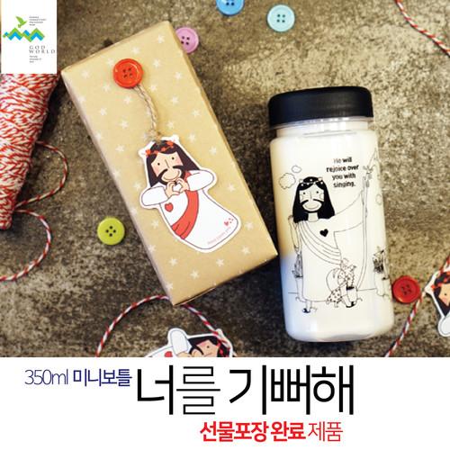 <갓월드> 선물세트 NO.1 너를기뻐해 보틀 350ml(선물포장상품)