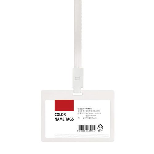 0641 - 목걸이명찰 흰색 가로 명찰 네임택