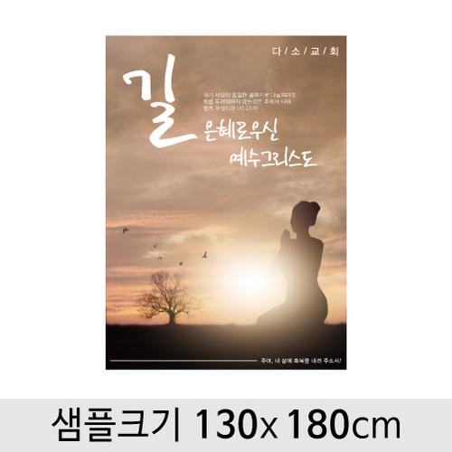 교회현수막-085  ( 130 x 180 )