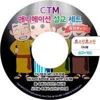 CTM 유치부 애니메이션 설교-으르렁 으르렁 다니엘