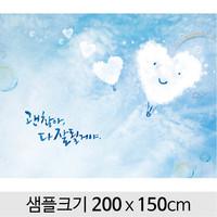 봄배경현수막(하늘)-106 ( 200 x 150 )