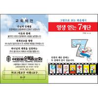 [인쇄용] 8면 만화전도지03-영생얻는 7계단 (100매)