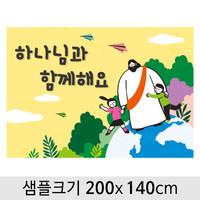 교회주일학교유치부현수막-090 ( 200 x 140 )