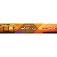 교회사순절현수막-007 (400 x 70)