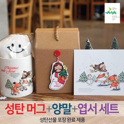 <갓월드> 성탄선물세트 NO.5