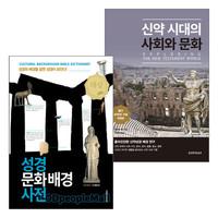 신약 시대의 사회와 문화와 성경문화배경사전 세트(전2권)