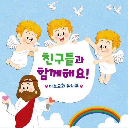 교회주일학교유치부현수막-127 ( 150 x 150 )