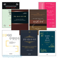 전도서 연구와 설교 관련 2019~2020년 출간(개정)도서 세트(전8권)