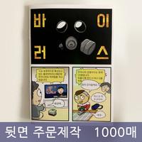 [주문제작용] 만화전도지 - 바이러스(1000매)