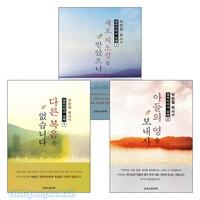 박완철 목사 저서 세트(전4권)