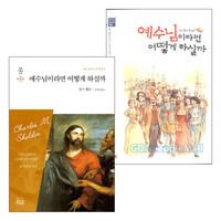 예수님이라면 어떻게 하실까? - 부모 청소년과 함께 읽는 고전 세트3(전2권)