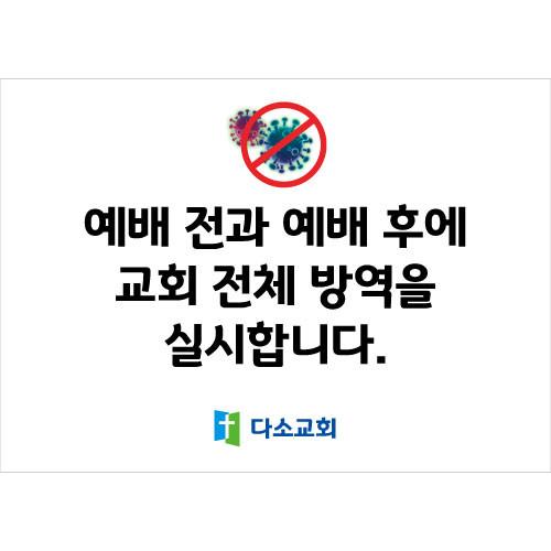 질병예방스티커(질병)-005 (42 x 30)