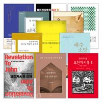 요한계시록 연구와 설교 관련 2019년 출간(개정)도서 세트(전14권)