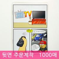 [주문제작용] 부럽다부러워TV (1000매)