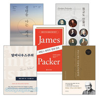 제임스 패커 2019~2020년 출간(개정)도서 세트(전5권)
