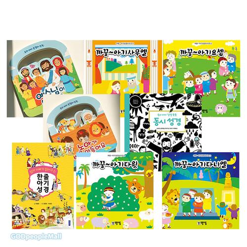 2019년 출간(개정)된 영아(0~3세) 성경동화,말씀그림책,그림성경 세트(전8권)