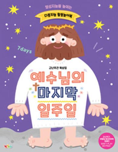 [유아유치부] 고난주간 다중지능 활동놀이북 <예수님의 마지막 일주일>