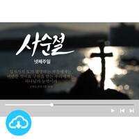 예배용 영상클립 4 by 빛나는 시온 / 사순절 넷째주일 / 이메일 발송(파일)