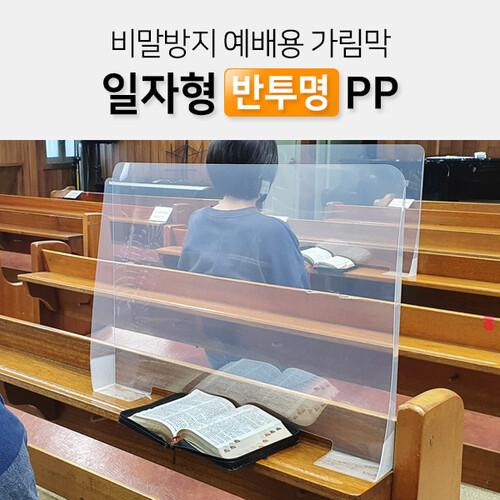 비말방지 예배용 가림막(일자형 반투명PP)