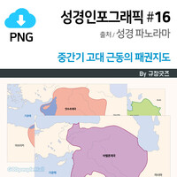 성경 인포그래픽 16 중간기 고대 근동의 패권지도 by 규장굿즈 / 이메일발송(파일)