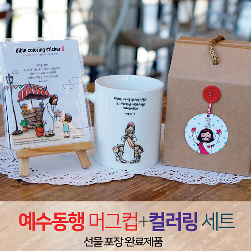 <갓월드>선물세트 NO.35 예수동행머그컵 컬러링2(라벨선물포장)