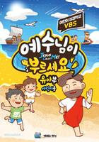 2021 여름성경학교 유아부 (어린이용) : 예수님이 부르세요 - 장로교 고신 공과